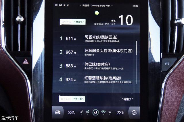 荣威RX5车机体验