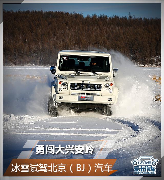 北京汽车冰雪试驾