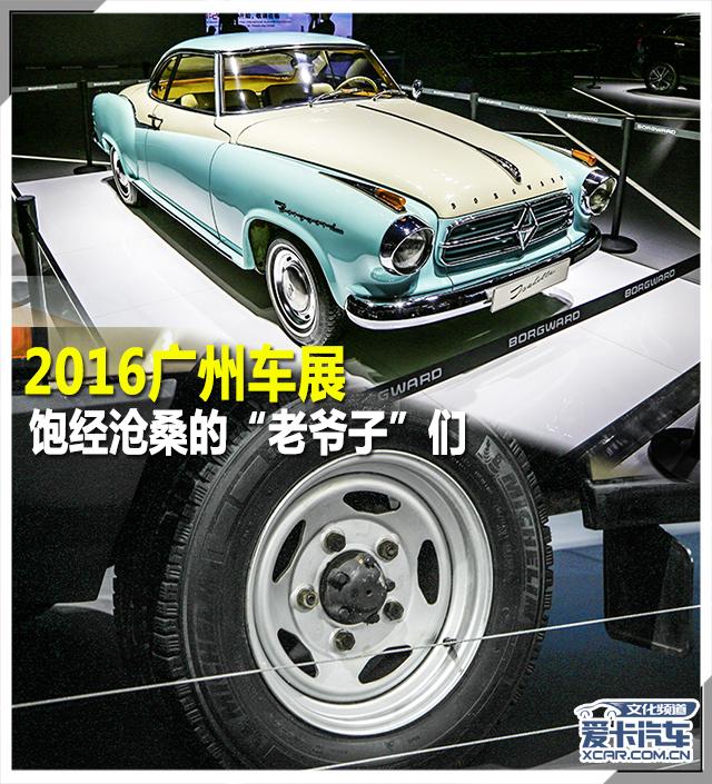 广州车展老爷车