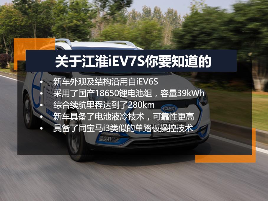 江淮iEV7S