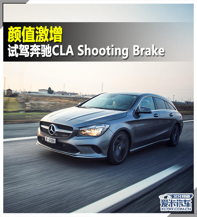 奔驰CLA Shooting Brake