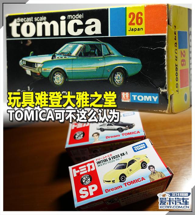 玩具难登大雅之堂 TOMICA可不这么认为