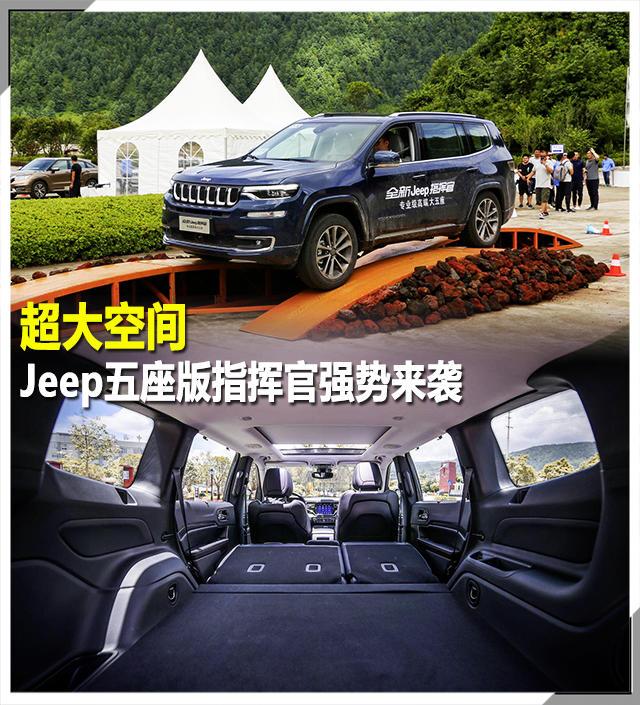 Jeep指挥官