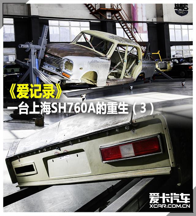 上海SH760A的重生(3)