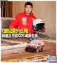 《爱记录》王翔 COC的萌新生涯