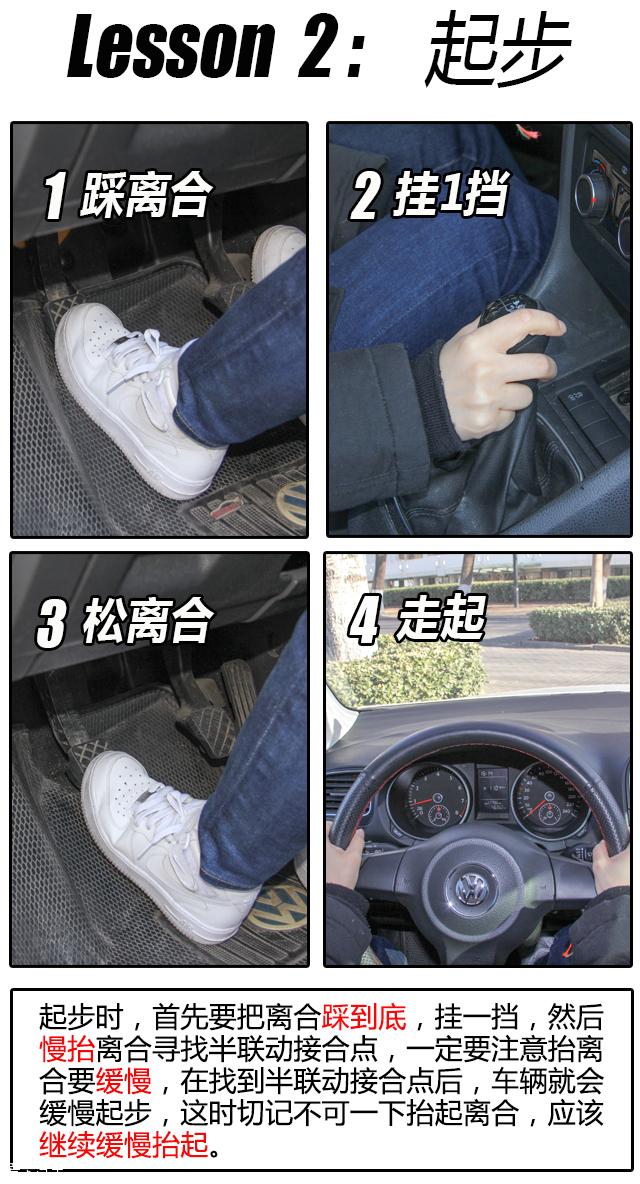 手挡驾驶技巧