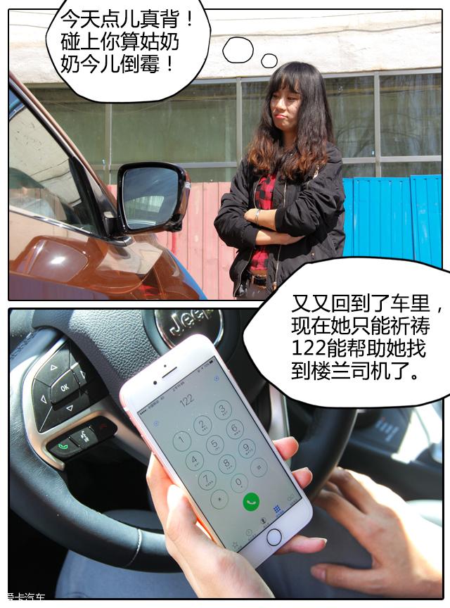 用车情景剧(30) 女神巧妙回击渣男骚扰