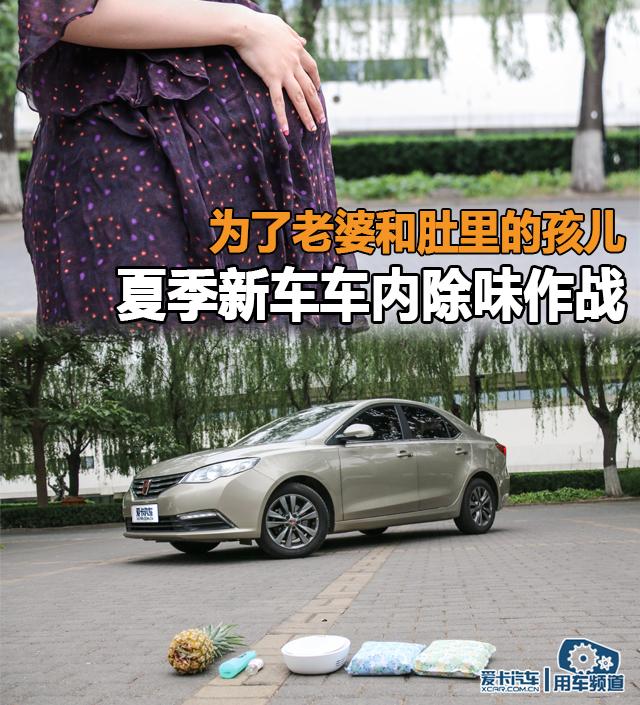 用车情景剧(31) 夏季新车车内除味作战