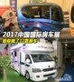2017中国国际房车展 给你挑了12款房车