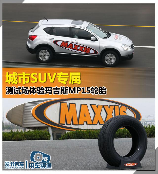 玛吉斯MP15测试