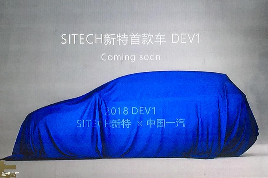 2018年,新特首款车型将正式亮相于北京车展,据悉它将是一款A0级纯电动汽车。在2018年10月,这款新车将正式交付使用。