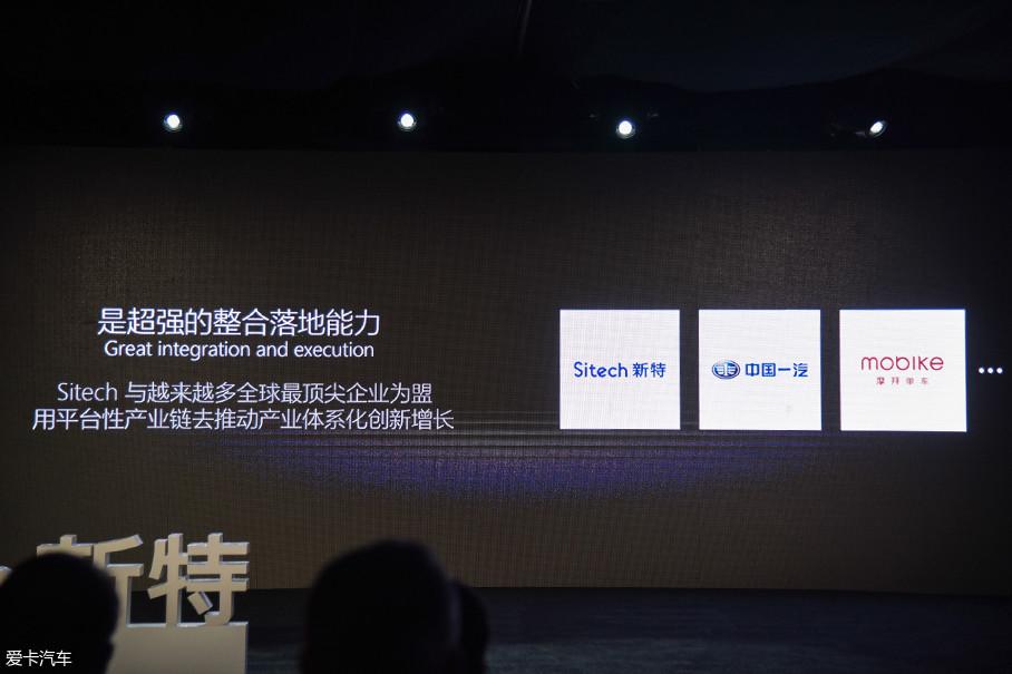 除了首款新车,新特哈将推出一款更具看点的共享汽车。这款共享汽车将由新特、中国一汽及电庄股份与摩拜科技将共同合作开发。