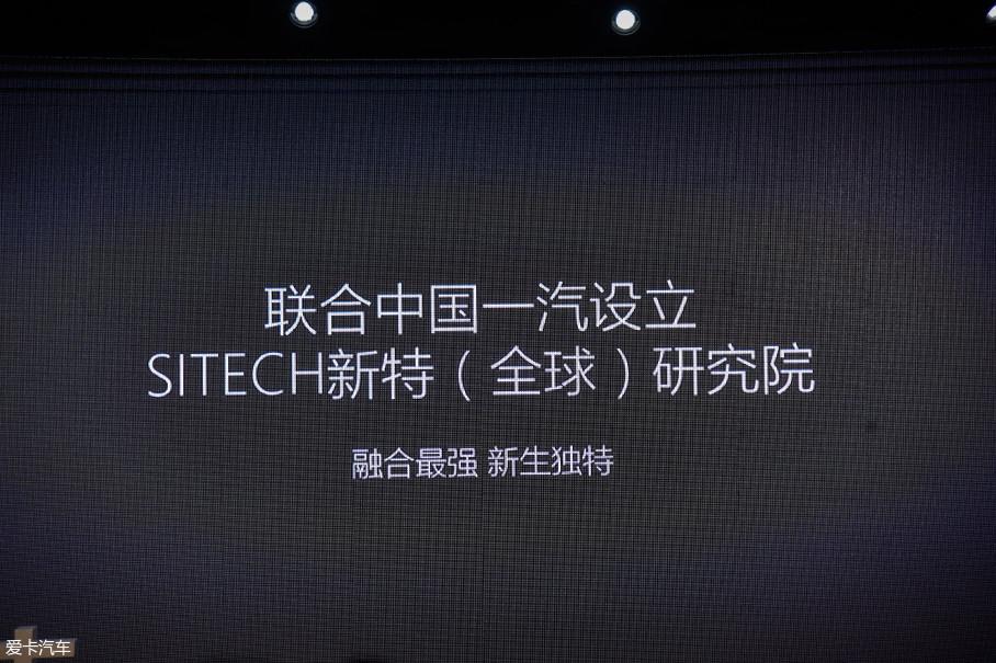 在发展初期,新特将与一汽在设计和生产制造环节展开深度合作,双方还将共同建立SITECH新特(全球)研究院。
