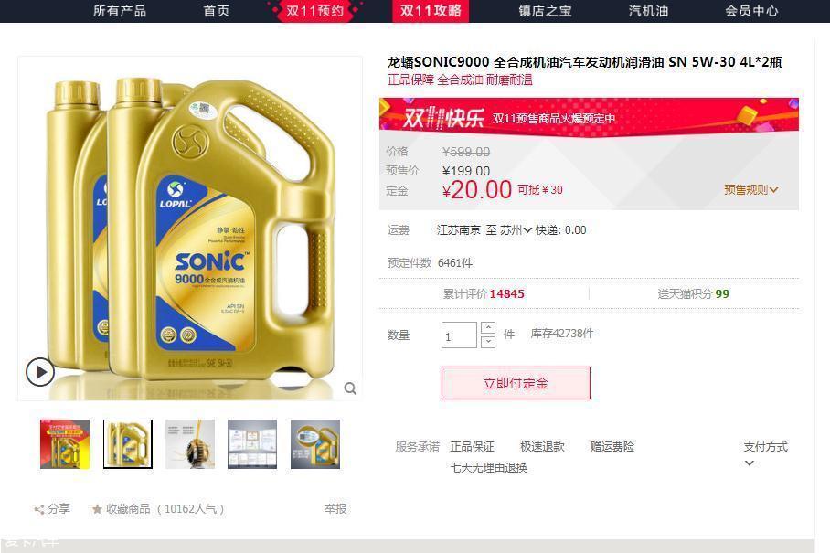 不过龙蟠机油的价格比较便宜,SONIC9000全合成机油的5W-30规格2瓶价格为199元,用20元定金可抵30元,到手价为189元。