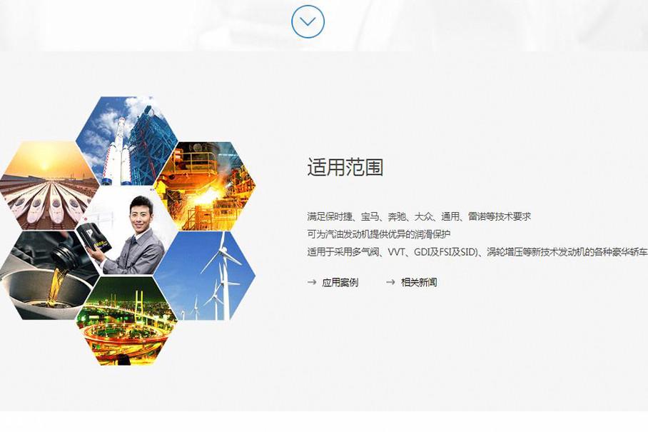 另一方面,中国品牌润滑油的产品实力也越来越强,许多顶级的中国品牌润滑油产品已经满足保时捷、宝马、奔驰、大众、通用、雷诺等技术要求,越来越多的车企也选择和中国品牌润滑油合作。