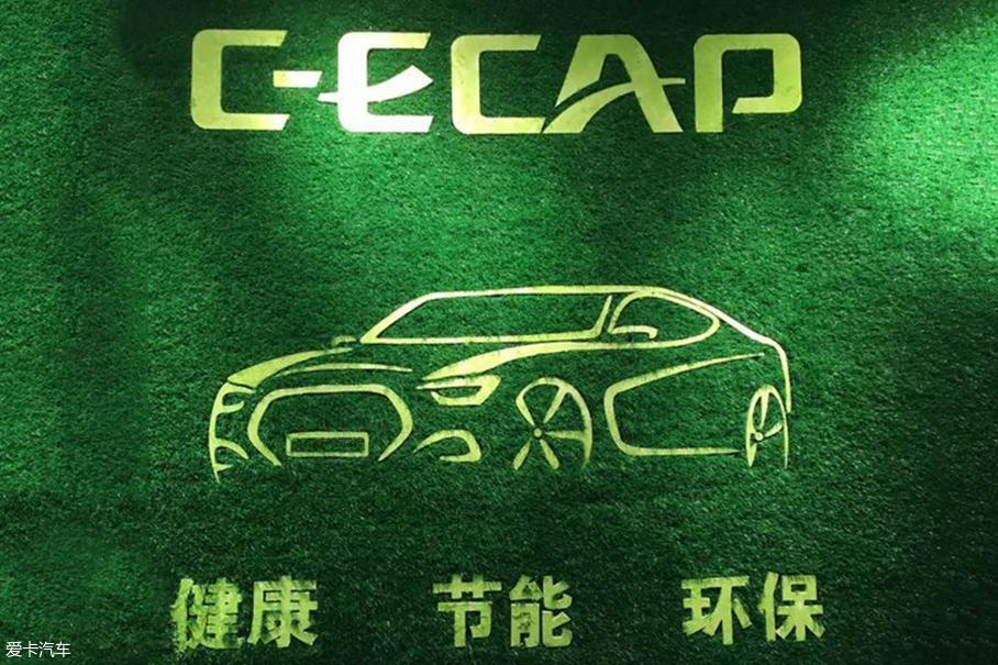 生态汽车评价