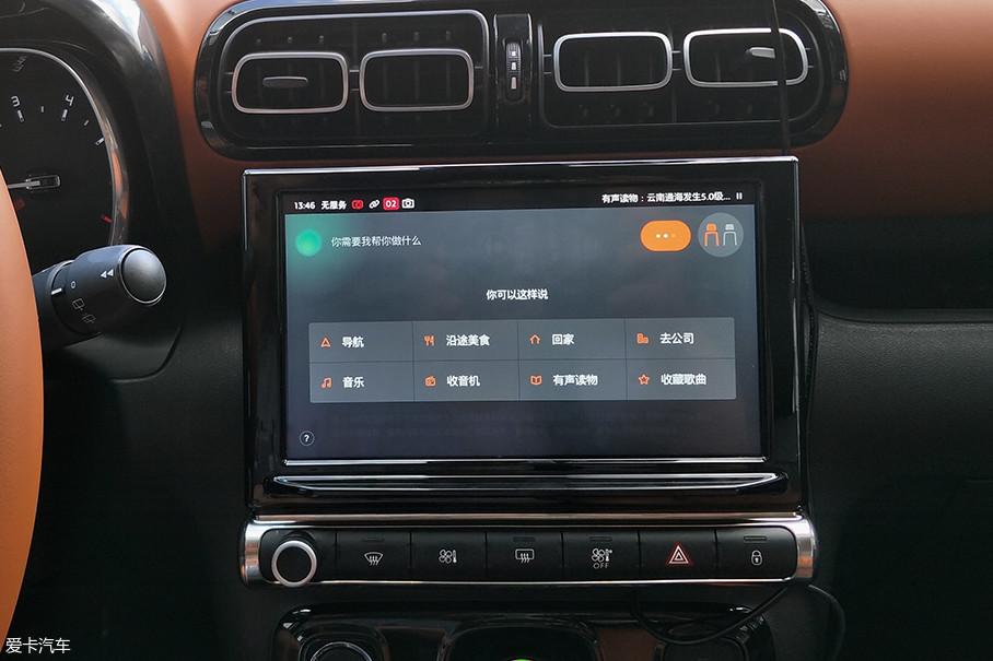 智能语音控制是斑马智行系统的一大亮点,云逸 C4 AIRCROSS搭载了基于阿里ET的自然语义识别技术,控制的功能涵盖电话、导航、空调等软硬件系统,识别精度达到了非常高的水平。