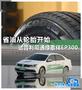 省油从轮胎开始 试普利司通绿歌伴EP300