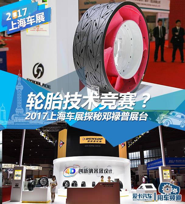 邓禄普;上海车展;轮胎;科技