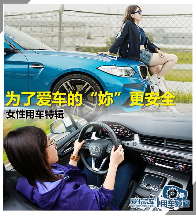 女性用车合集