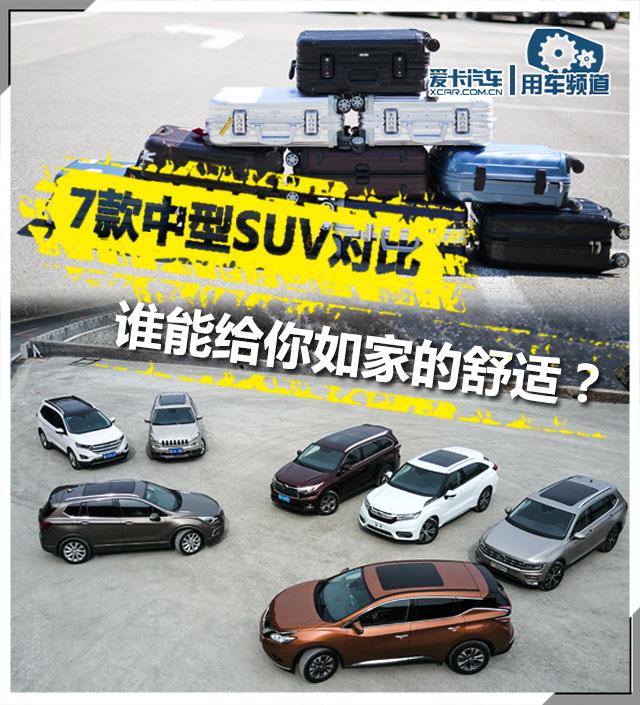SUV调查;舒适度调查