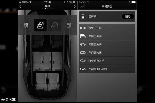 汽车品牌App