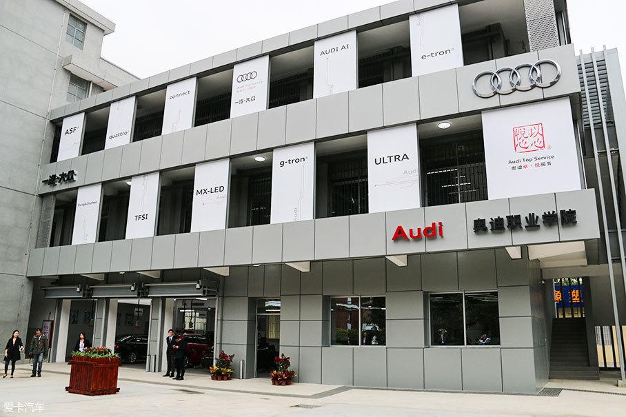 奥迪职业学校培训基地是一汽-大众 奥迪为推进中国汽车行业职业教育,深化开展校企合作,促进汽车行业专业服务人才培养的一次新尝试。