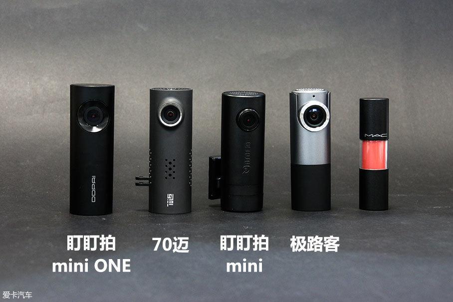 可以看到没有屏幕的行车记录仪之间大小差不了多少,相对体积最大的是盯盯拍miniONE,相对体积最小的是极路客T1。它们的平均长为9cm,直径为3cm,和一支口红的大小差不多。