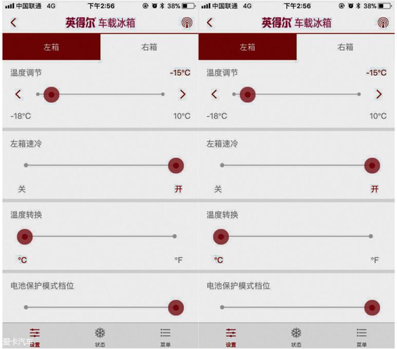 车载冰箱的App界面十分简单方便,车主可以通过手机设置T20的左右箱温度,并改变电池保护的模式。