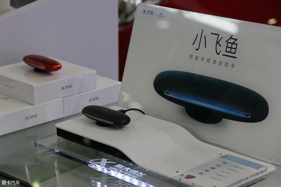 小飞鱼是由科大讯飞打造的一款智能驾驶助手,集导航、电话、娱乐、聊天等功能于一体。