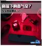 高温下的毒气室? 车品高温测试(2)