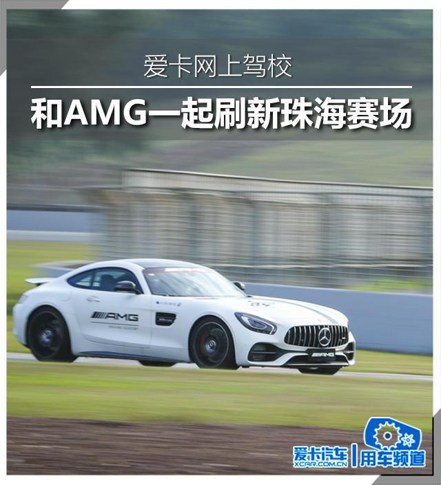 AMG驾驶学院