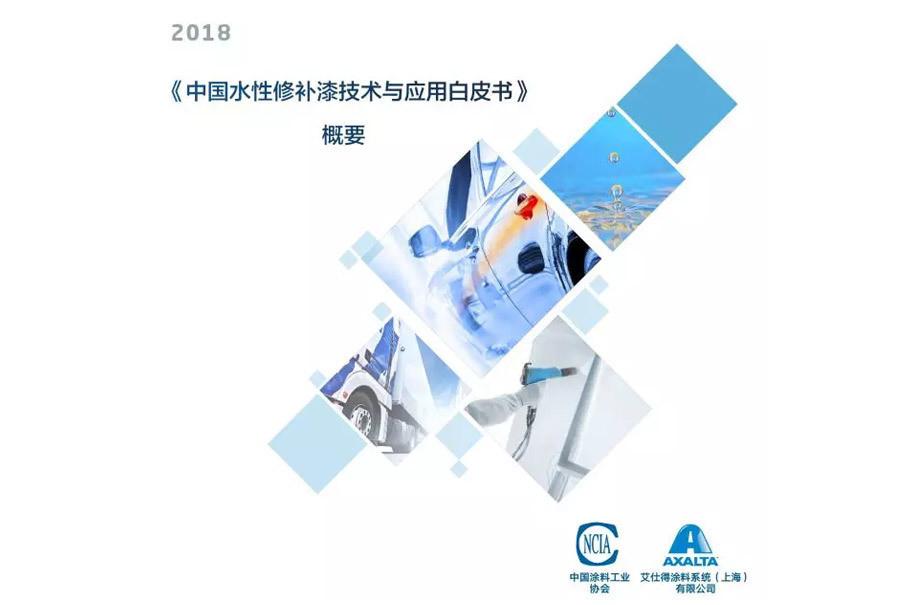 白皮书还肯定了国家政策、汽车制造商和跨国修补漆供应商是水性漆技术发展的主要推动力,也指出了成本和技术是影响水性漆推广的主要原因。