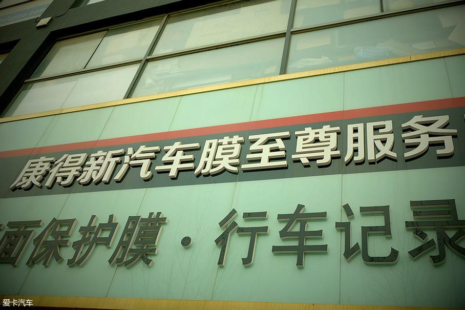 三是这个品牌在北京有诸多实体连锁店,购买、安装都很方便。和商家取得联系后,编辑来到康得新在北京的至尊服务店进行车衣贴制。