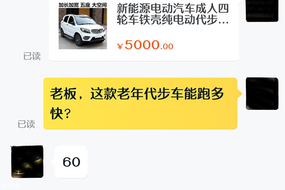 明面上,老年代步车标注最高限速只有40km/h,但暗地里却可调到60km/h,容纳5人乘坐的车厢,简直就是不用摇号的小汽车。