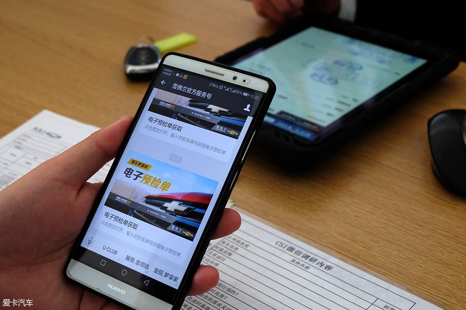 车主如何实现信息共享呢?雪佛兰官方服务号中可以直接调取电子预检单,其中的信息和顾问手中的平板电脑是同步状态。