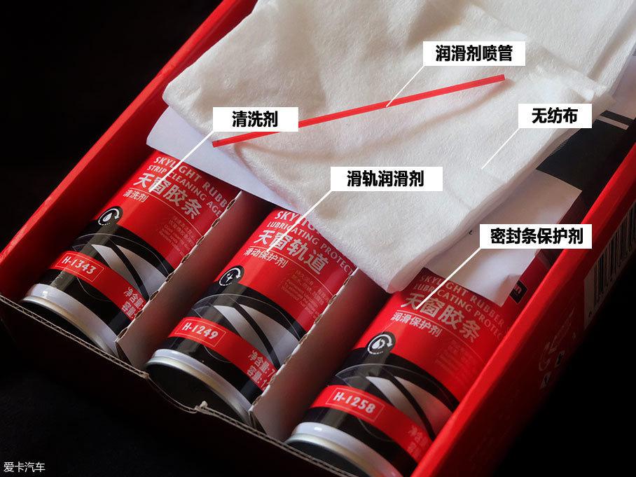 为此编辑网购了一套天窗清洗剂套装,三瓶喷剂分别起到清洁、润滑和养护的作用。