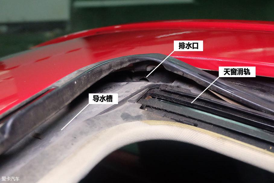 原来天窗除了滑轨机构外,还有排水系统,在滑轨的两端设有排水口,并通过导水槽相连,在少量雨水顺着窗缝进入车内时,会顺着排水口流到车外。