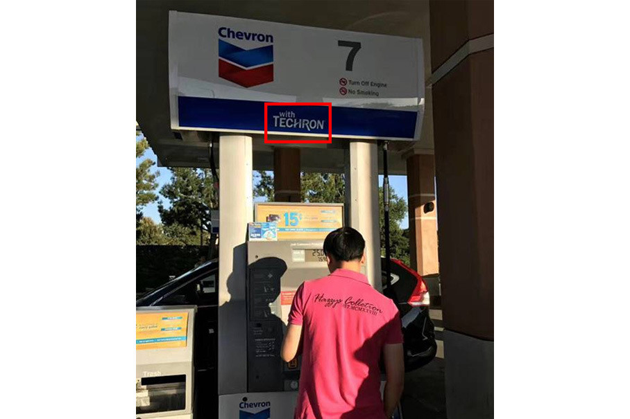 """据在美国的朋友大廉告诉我:""""佛龙加油站里的汽油含有特劲添加剂,产品质量和安全性都很有保障。"""""""