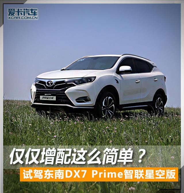 东南DX7 Prime智联星光版
