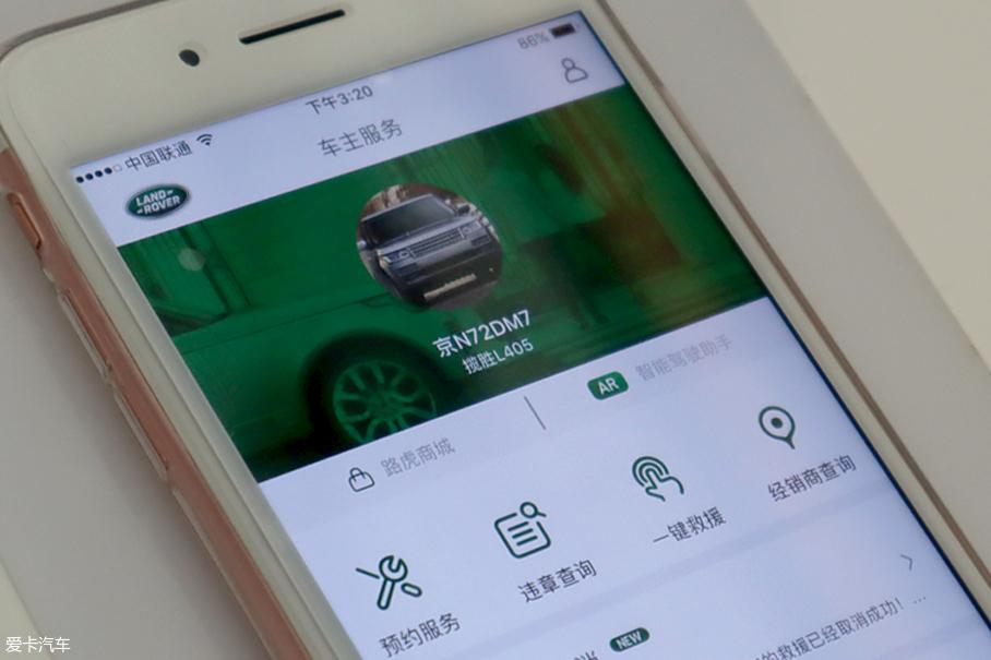 捷豹路虎车主专享App升级体验