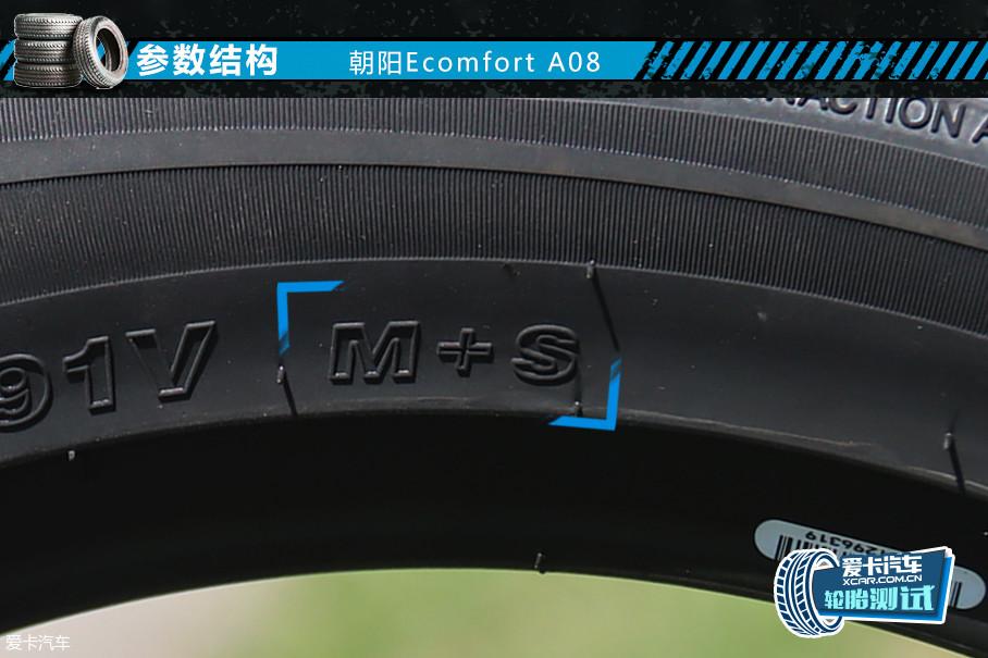 在规格尺寸后面可以看到明显的M+S标志,两个字母分别表示泥地和雪地的含义。在低温行驶环境下A08轮胎也能保持良好的抓地力,一般可将M+S轮胎归为四季轮胎。