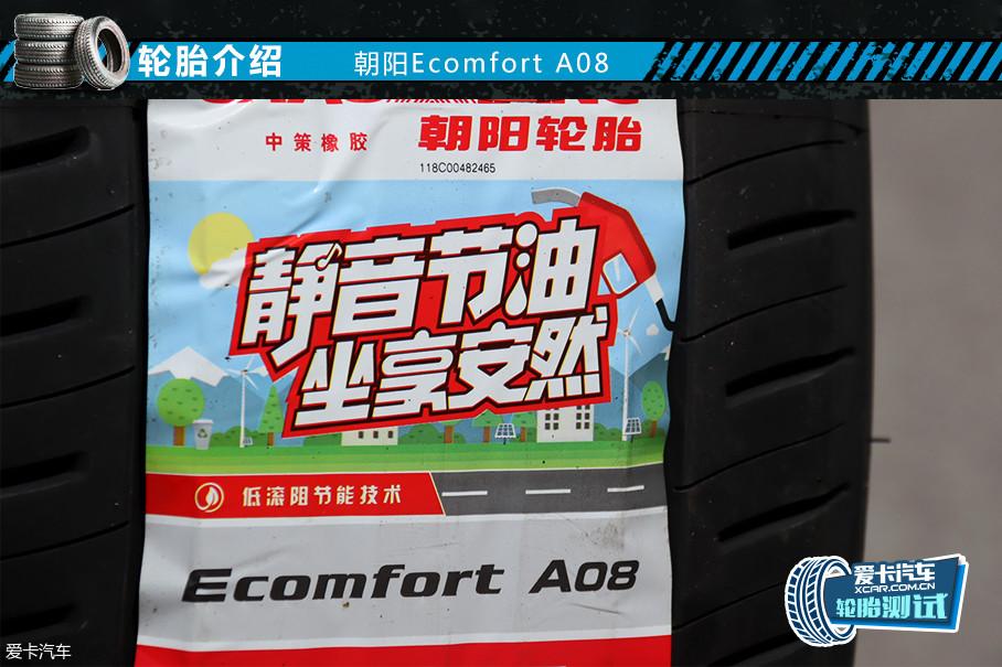 朝阳Ecomfort A08是为紧凑型轿车量身打造的轮胎,主打静音舒适、节油经济的特性。