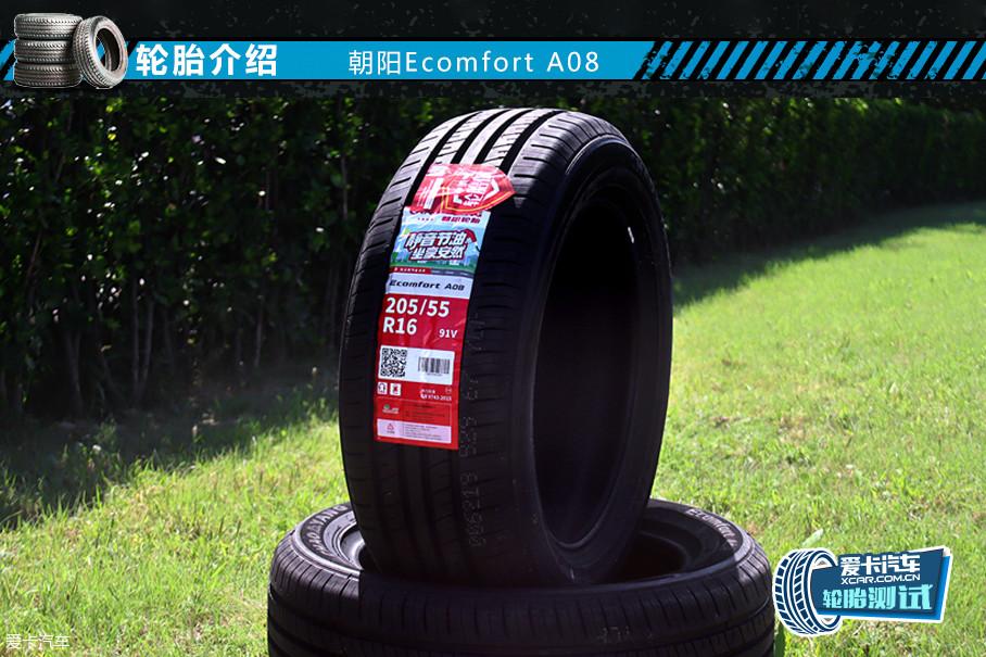 朝阳A08轮胎规格为205/55 R16,是紧凑轿车普遍采用的尺寸。朝阳A08在网上的售价约为360元/条,而几大外资一线品牌则普遍在400-600元/条不等。
