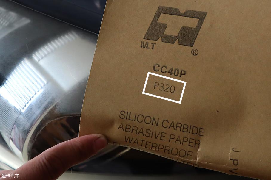 320#的砂纸可以轻易磨去灯罩表面的氧化层,不过由于砂纸颗粒较粗,会在塑料表面留下较深的划痕,翻新出的灯罩会模糊不清。