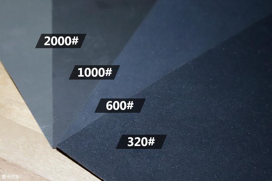 套装中提供了320#~2000#型号的砂纸。砂纸的标号表示单位面积上的颗粒数量,标号越高的砂纸单位面积的颗粒越多,颗粒也越细。