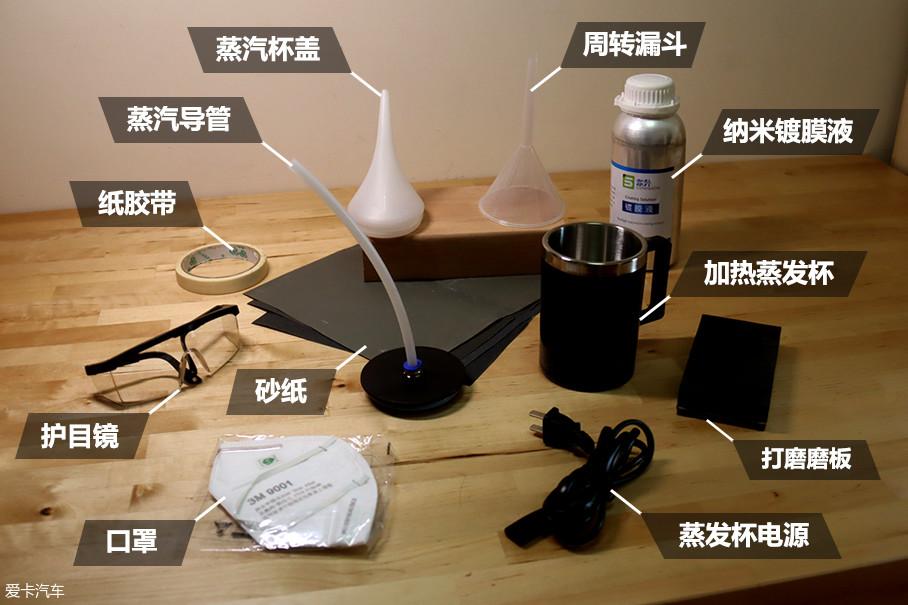 整套设备的价格在100元左右,主要工具为加热蒸发杯、杯盖、导管和翻新液,其余还有一些辅料,如砂纸、纸胶带、口罩等。