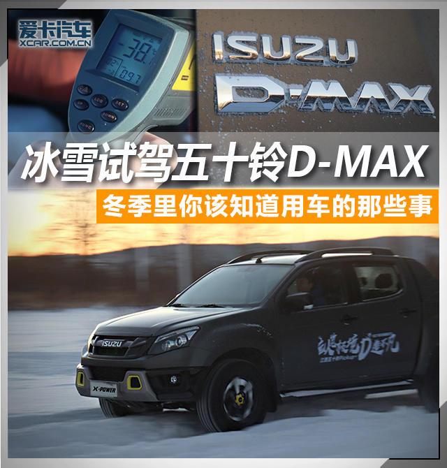 D-MAX冰雪试驾