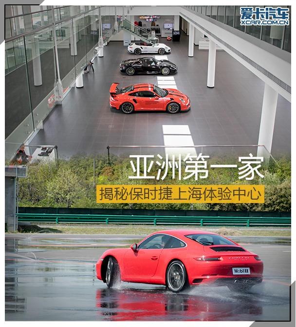 保时捷上海体验中心