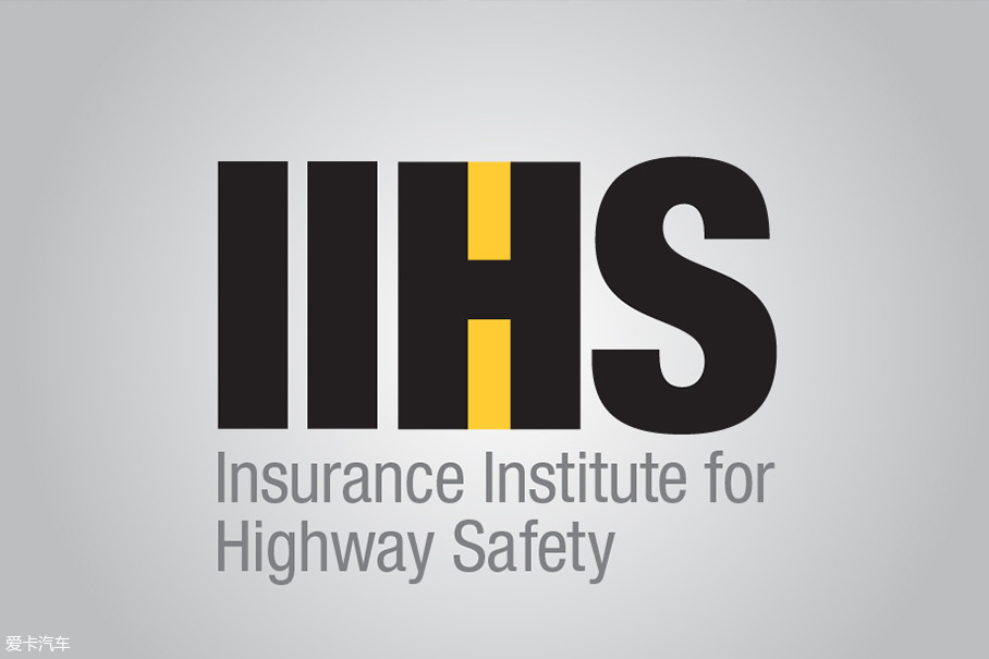 IIHS的全称为美国高速公路安全保险协会(Insurance Institute For Highway Safety)。它并不是一个政府机构,而是一个NPO(Non-Profit Organization,非盈利机构)。